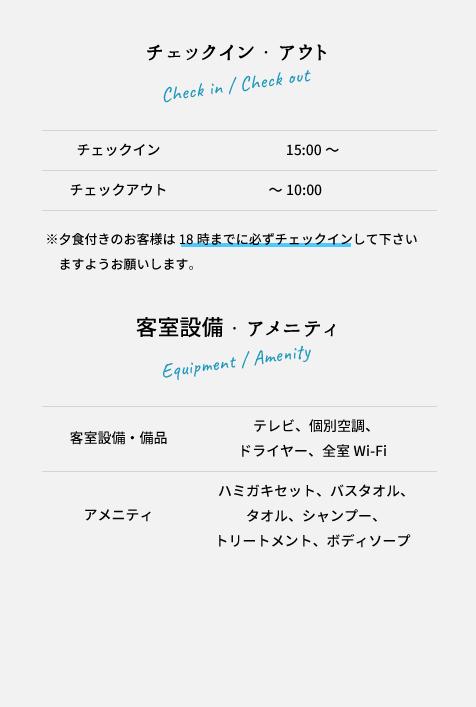チェックイン・アウト/客室設備・アメニティ